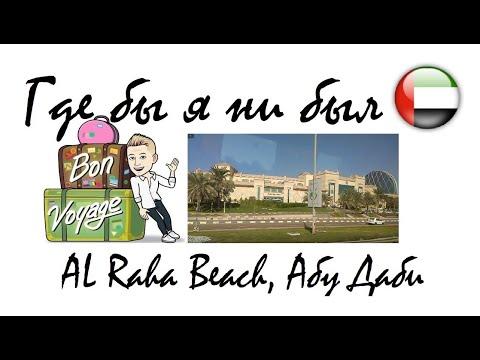 """4 серия """"Где бы я ни был"""": отель  Al Raha Beach (Абу Даби) от $120 в сутки"""