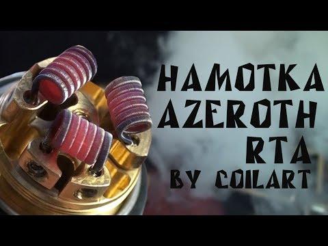 Как намотать CoilART Azeroth RTA