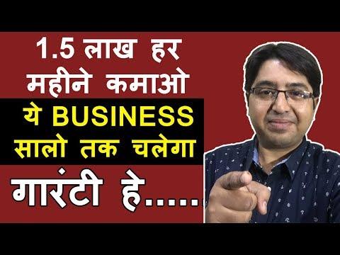 महीने 1.5 लाख कमाए,business ideas, earn money,work from home,new business opportunities, investment