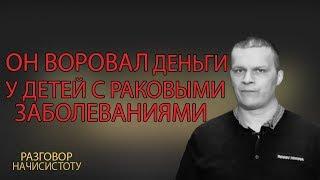 РАЗГОВОР НАЧИСТОТУ / ПАВЕЛ / ЯКОВИШИН ВОР