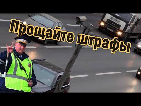 КАК ОТМЕНИТЬ ЛЮБОЙ ШТРАФ С КАМЕРЫ ГИБДД