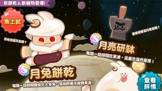 (LINE跑跑的回憶) S9 月兔餅乾 CookieRun跑跑薑餅人 烤箱大逃亡 | Hsin