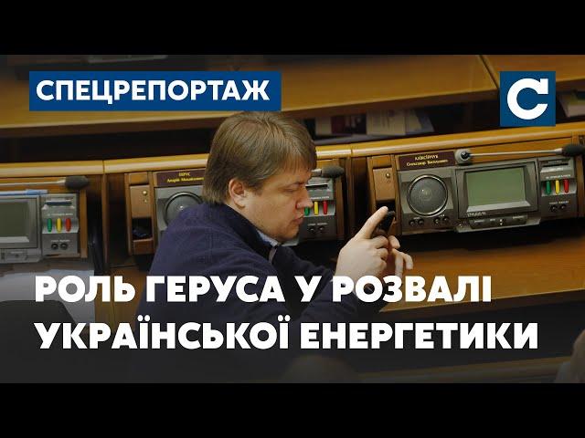 Роль Геруса у розвалі української енергетики