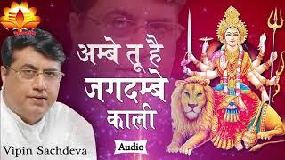 Aarti !! Ambe Tu Hai Jagdambe Kali by Vipin Sachdeva !! Navratre Special 2018 !! Bhakti Darshan