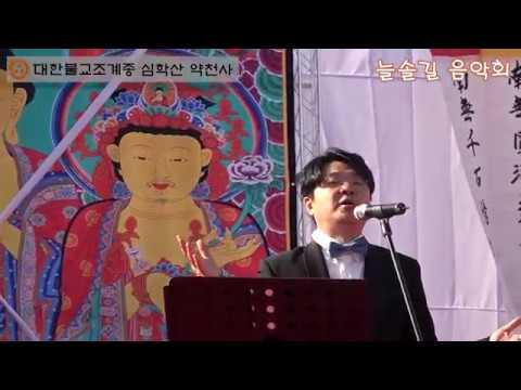[행사/공연] 심학산 약천사 영산재X늘솔길 음악회 공연3_신현철님
