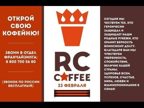 Как правильно получить аренду в ТЦ для своего бизнеса.Франчайзинг Арси-кофе.
