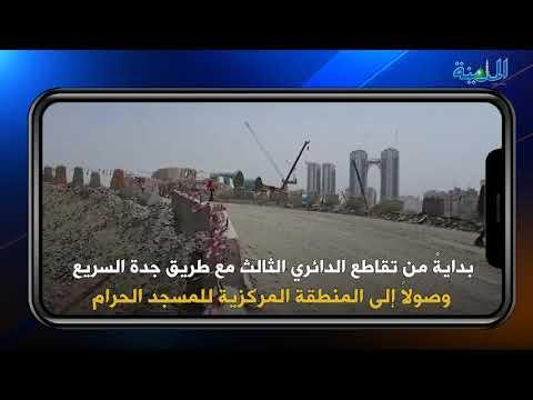 الصك الشامل (الموحد) بديلاً لصكوك 3,626 عقاراً قام عليها مشروع طريق الملك عبدالعزيز