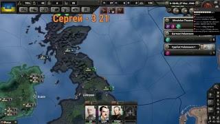 Hearts of Iron 4 - сетевая партия мод Kaiserreich (Украина) pt2