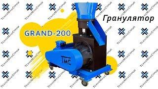 Гранулятор GRAND-200 (рабочая часть) 500 кг/час от компании ТехноМашСтрой - видео