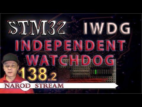 Программирование МК STM32. Урок 138. Independent watchdog (IWDG). Часть 2