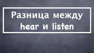Разница между hear и listen. Тонкости английского языка