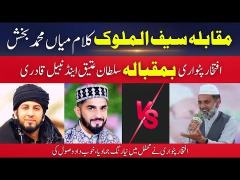 Download Saif Ul Malook Best Muqabla Iftikhar Patwari Nabeel Qadri Ateeq Sultan