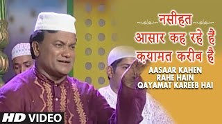 नसीहत : आसार कह रहे हैं क़यामत करीब है Full (Video) || Chhote Majid Shola || T-Series IslamicMusic