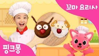 [크리스마스 특집] 배고픈 루돌프를 위해 머핀을 만들자! | 머핀 만들기 | 따끈따끈 머핀을 만들고 머핀송도 따라불러요! | 핑크퐁 꼬마 요리사 | 핑크퐁! 인기동요