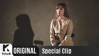 Special Clip(스페셜클립): Kim Na Young(김나영) _ Miss U