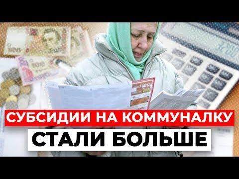 Изменился размер субсидий в Украине, платить будут больше! Кого из льготников это коснется