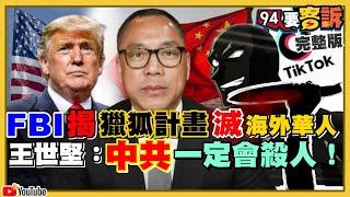 川普退出WHO 嗆中國滲透美國官場商界