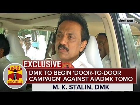 Exclusive--DMK-to-begin-Door-to-Door-Campaign-against-AIADMK-Govt-from-Tomorrow--Thanthi-TV