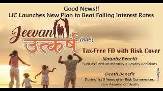LIC जीवन उत्कर्ष पॉलिसी 846 के लाभ और विशेषता  LIC Jeevan Utkarsh Plan Hindi By Raj Kumar 9896128486