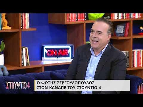 Φ. Σεργουλόπουλος για μαγαζιά: Ο κόσμος θυμώνει αν του απαγορεύσεις την είσοδο   20/09/2021   ΕΡΤ