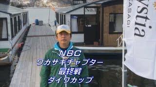NBC野尻湖わかさぎチャプター最終戦 ダイワカップ Go!Go!NBC!