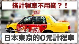 搭計程車🚕居然免費?|日本叫車APP最新活動