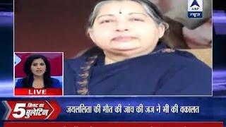 5 Minute Bulletin Madras HC Judge Raises Doubts Over Jayalalithaas Death