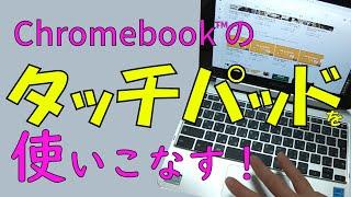 【初心者】Chromebook基礎③「タッチパッドの操作」