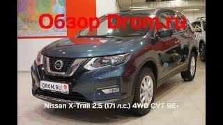Nissan X-Trail 2019 2.5 (171 л.с.) 4WD CVT SE+ - видеообзор