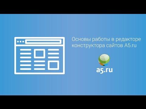 Видеообзор A5.ru