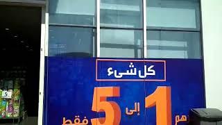 Dubai Shopping in only 5 Dirham (Daira)