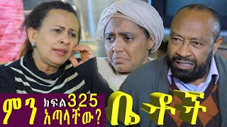 "Betoch | ""ምን አጣላቸው? ""Comedy Ethiopian Series Drama Episode 325"