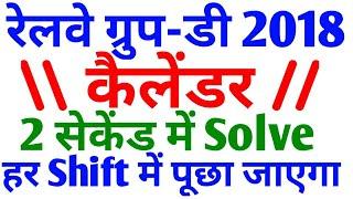 ऐसे प्रश्न जरूर आएंगे  Railway group d Reasoning Tricks in Hindi RRB EXAM Preparation calendar Trick