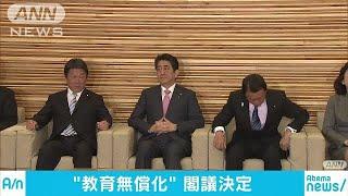 教育無償化メインの2兆円政策パッケージ閣議決定17/12/08