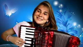 Голубой вагон☀ВОЛШЕБНЫЙ аккордеон ❤️ Исполняет ОЧАРОВАТЕЛЬНАЯ Александра Дядина╰❥ Play the accordion