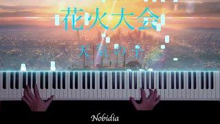 天気の子OST - 花火大会(ピアノ)/Weathering With You - Fireworks Festival (piano)/花火大會(鋼琴)