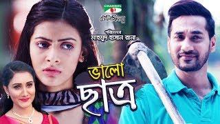 Valo Chatro   ভালো ছাত্র   Bangla Telefilm   Shajal Noor   Jessia Islam   Nusrat Nipa   Channel i TV