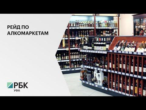 В Уфе алкомаркеты незаконно продавали спиртные напитки в запрещенное время