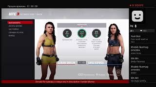 Стрим UFC 3