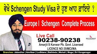 ਵੇਖੋ Schengen Study Visa ਦੇ ਹੁਣ ਆਹ ਫ਼ਾਇਦੇ ? Europe I Schengen Complete Process