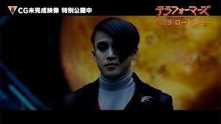 """小栗旬の""""本多晃博士""""が怪しすぎる映画「テラフォーマーズ」特別映像#ShunOguri#TerraFormars"""