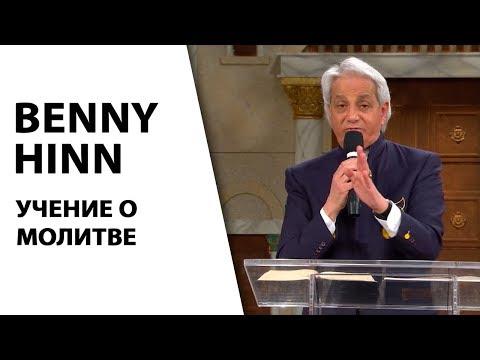 Бенни Хинн - Учение о молитве / Benny Hinn