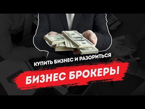 Лучшие российские брокеры бинарных опционов с минимальным депозитом