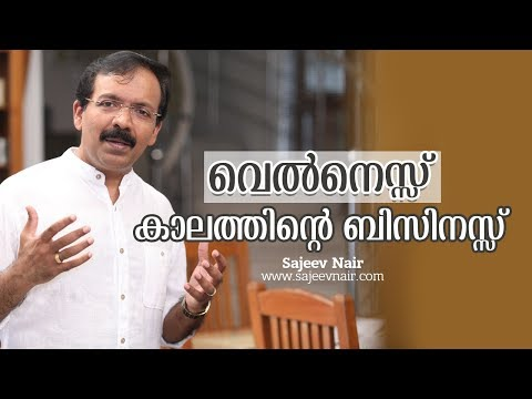Wellness - the business of today - Sajeev Nair - Malayalam Business Video