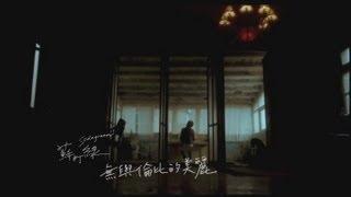 蘇打綠 sodagreen -【無與倫比的美麗】Official Music Video