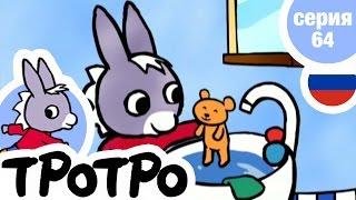 TPOTPO - Серия 64 - Тротро купается