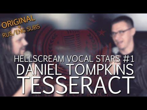 DANIEL TOMPKINS | TESSERACT | HELLSCREAM VOCAL STARS #1 |  ВОКАЛЬНЫЕ ПОСИДЕЛКИ | ОРИГИНАЛ И СУБТИТРЫ