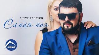 Артур Халатов - Самая моя   Премьера песни 2017