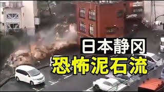 日本静冈泥石流场面吓人,20人失踪【时事追踪】