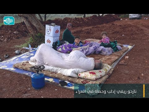 Displaced Syrians of Idlib and Hama Countryside are Homeless
